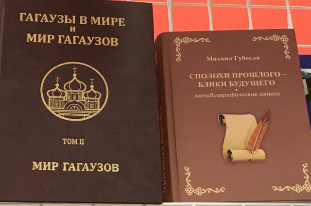 Гагаузские книги.