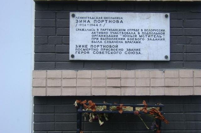 В Петербурге именем Зины Портновой названа улица.