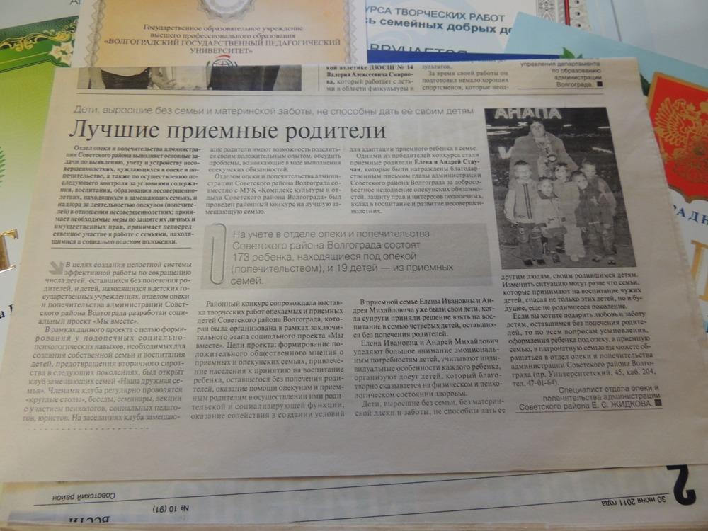 Стаучан несколько лет назад были признаны одной из лучших приёмных семей в Волгограде