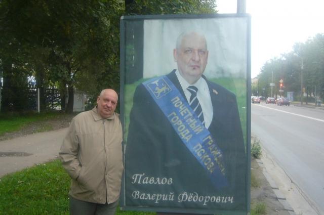 Валерий Павлов.