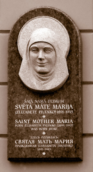 Мемориальная доска на доме, где родилась Елизавета Скобцова (урождённая Пиленко). Рига