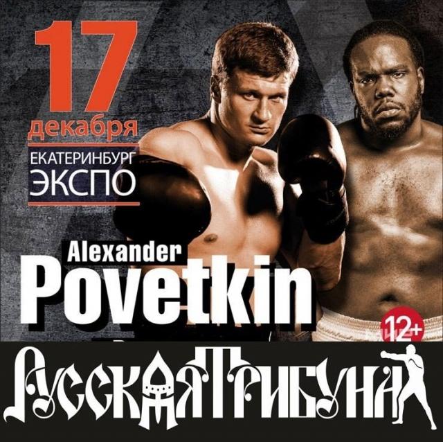 12–раундовый боксерский поединок в супертяжёлом весе по версии WBС между россиянином Александром Поветкиным и канадцем Берменом Стиверном станет одним из знаковых спортивных событий уходящего года.
