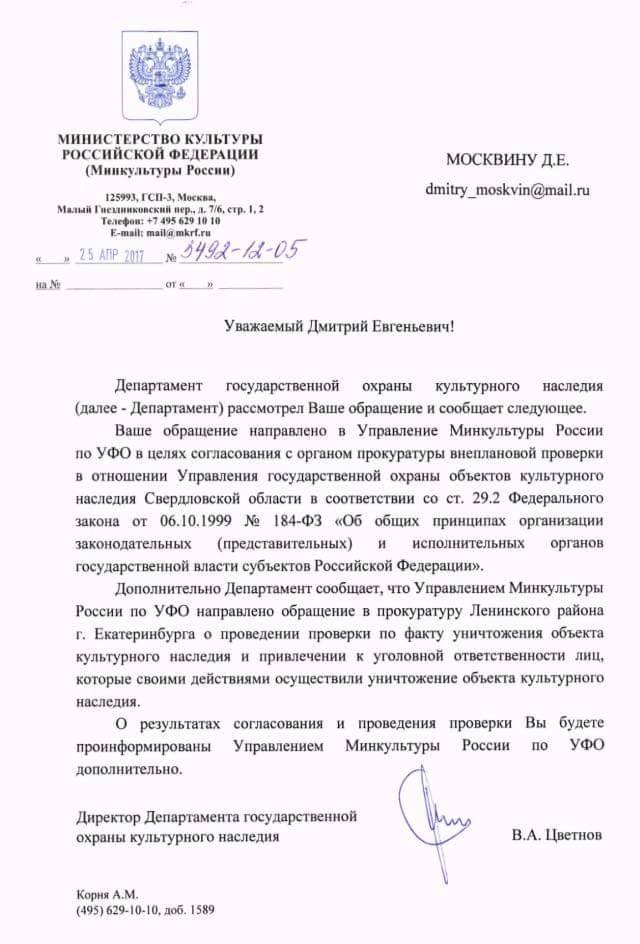 Ответ Минкульт РФ храм Успения Екатеринбург