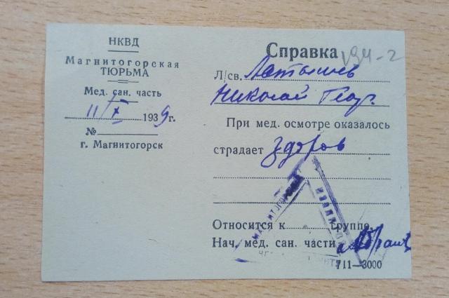 До ареста Латышев был абсолютно здоров.