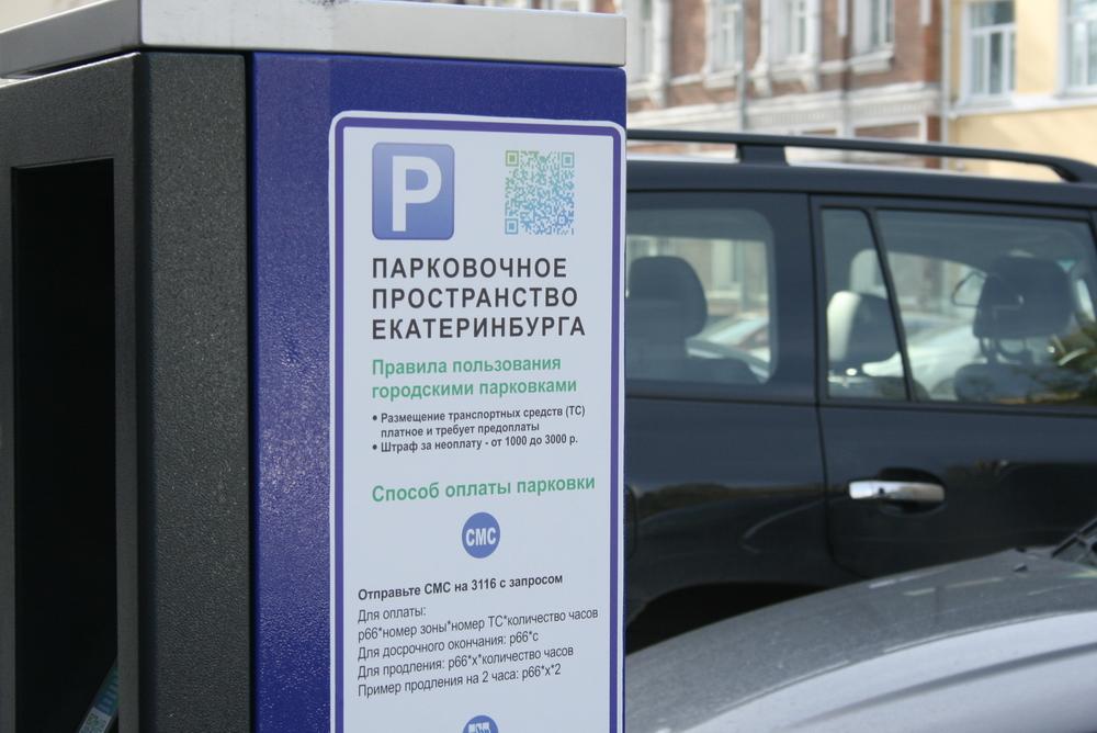 Паркоматы в Екатеринбурге