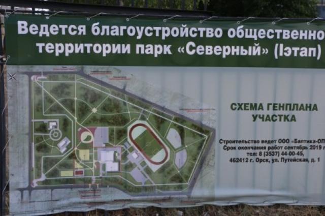 По плану в парке благоустроят три площадки: баскетбольную, спортивную и площадку с тренажерами.