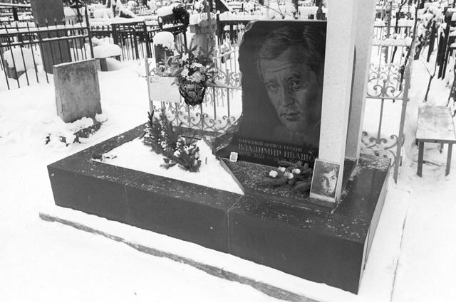 Могила народного артиста РФ Владимира Ивашова. Ваганьковское кладбище. 1997 г