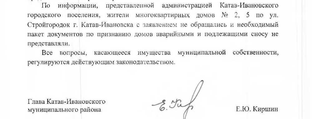 Ответ чиновников на обращение жителей аварийного дома.