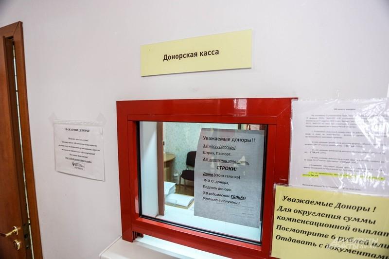 Компенсация на питание донорам — 544 рубля (на момент публикации статьи).