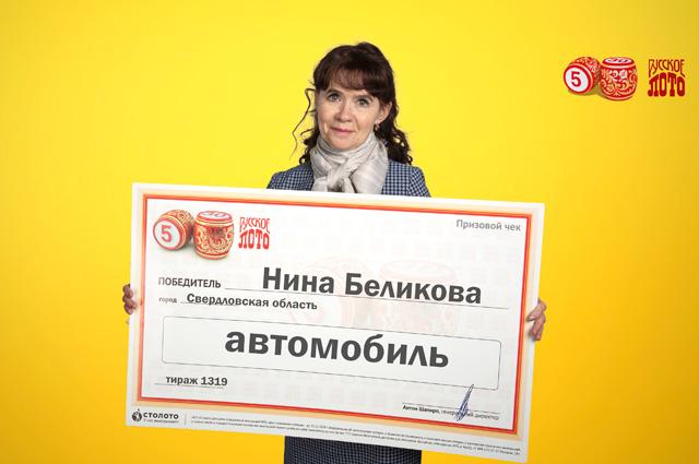 Нина Беликова.