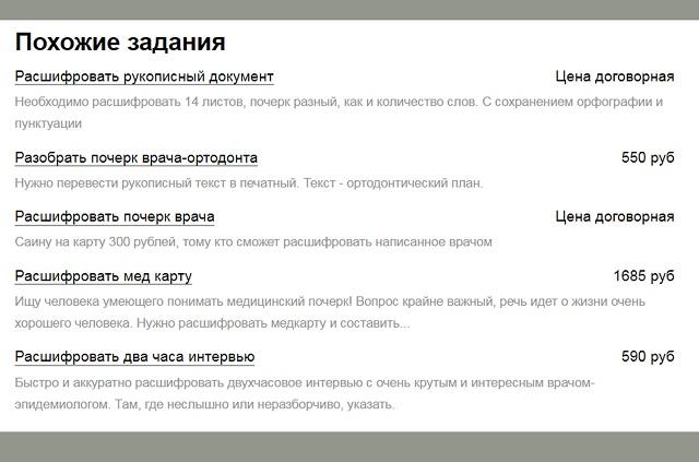 На околомедицинских сайтах можно найти такую услугу для пользователей — цена на нее начинается с 250 рублей за документ. Расшифровать медкарту предлагают за 1685 рублей.