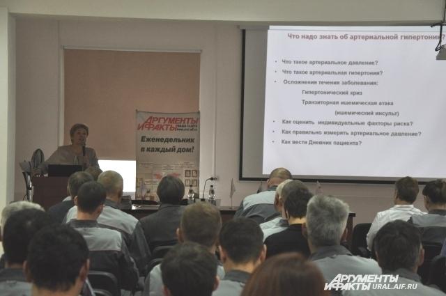 Все об артериальной гипертонии рассказала заводчанам кандидат медицинских наук Ольга Андриянова.