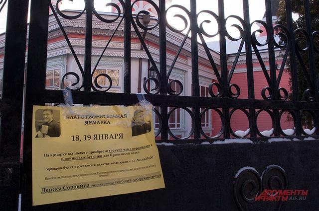 В Богородском храме также проходили ярмарки в поддержку Сорокина