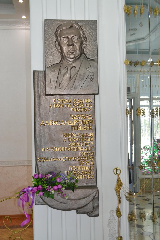 На заводе помнят первого генерального директора Эдуарда Гейдека, Героя Социалистического Труда.