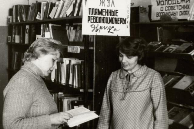 1986 г. Районная библиотека