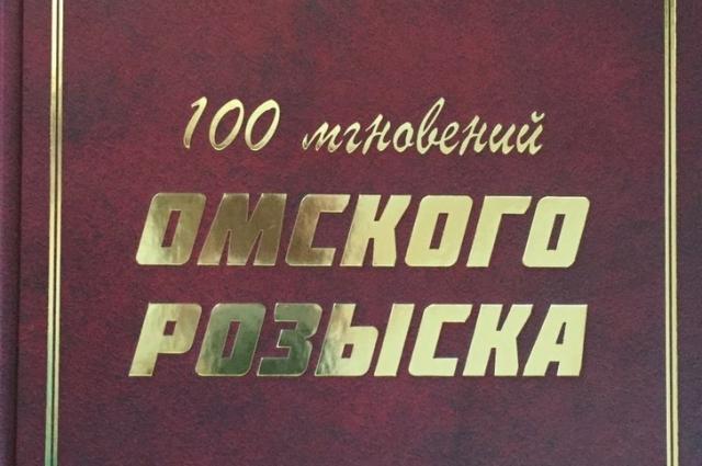 К 100-летию службы выпущена книга.