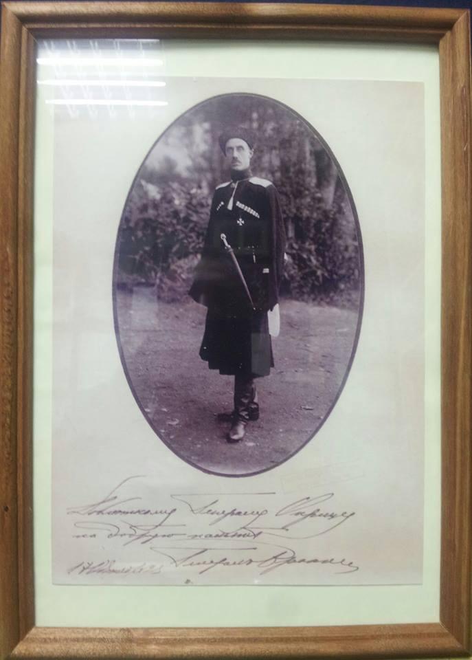 Фото Главнокомандующего Русской армии с дарственной надписью, сделанной 17 октября 1928 года «Доблестному Генералу Оприцу на добрую память. Генерал Врангель»