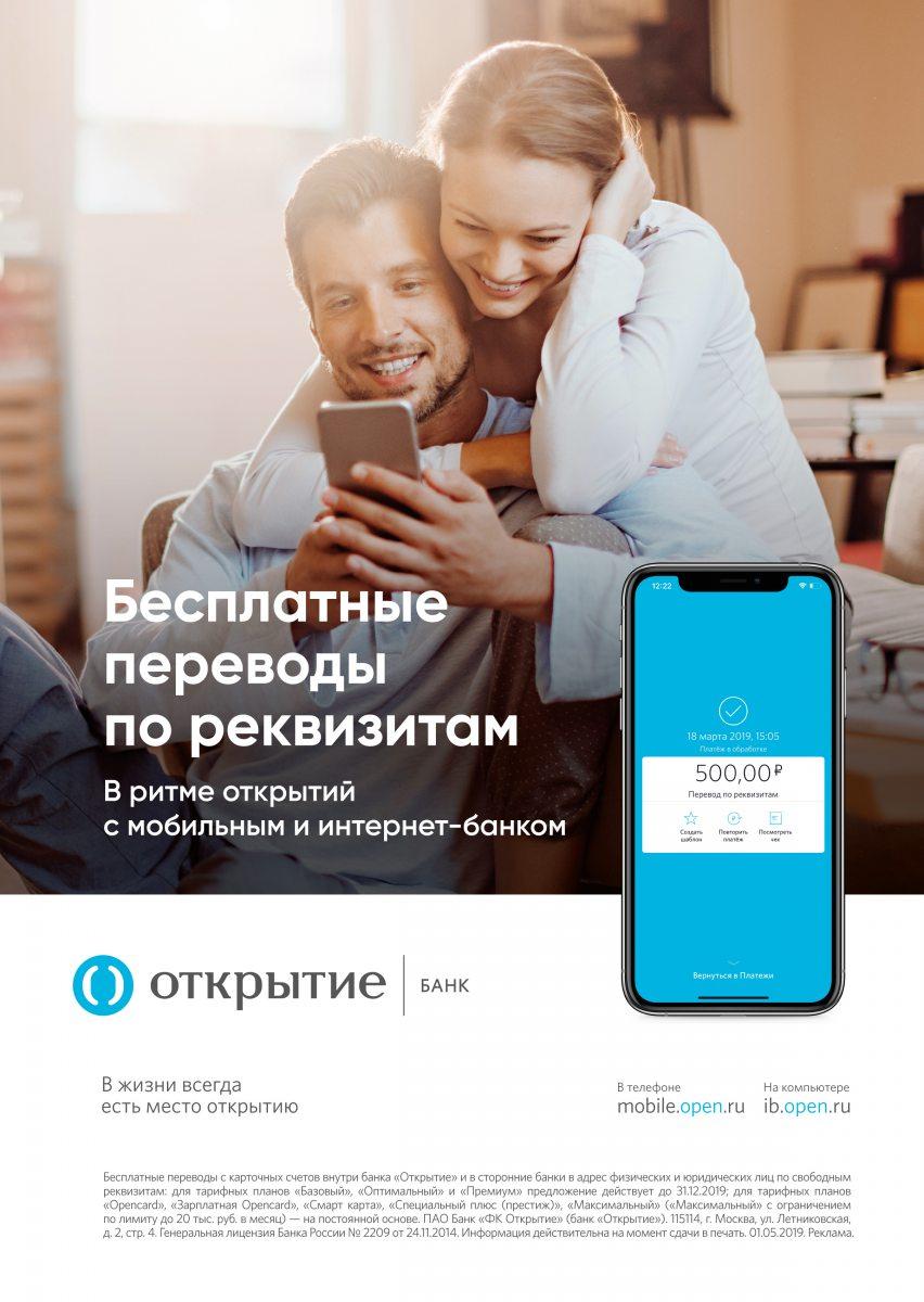 Www.open.ru интернет банк для малого бизнеса банк открытие