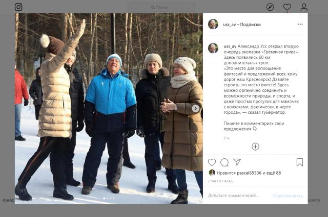 Глава Красноясрка подписался на инстаграм губернатора одним из первых.