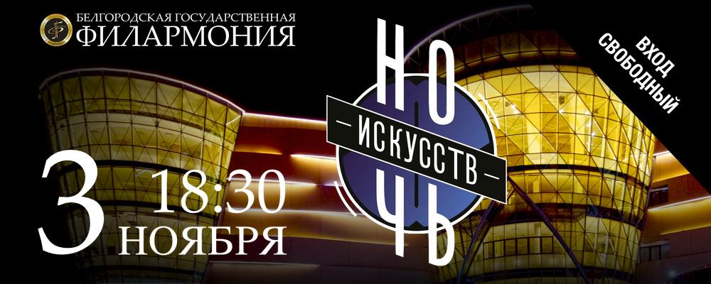 Белгородская филармония