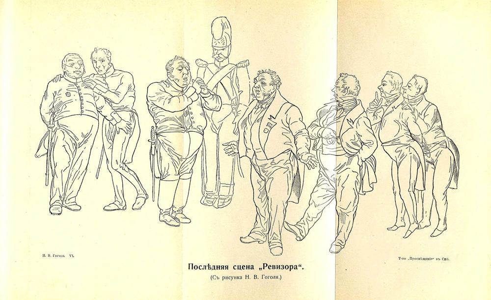 Собственноручный рисунок Гоголя к последней сцене Ревизора. 1836 год
