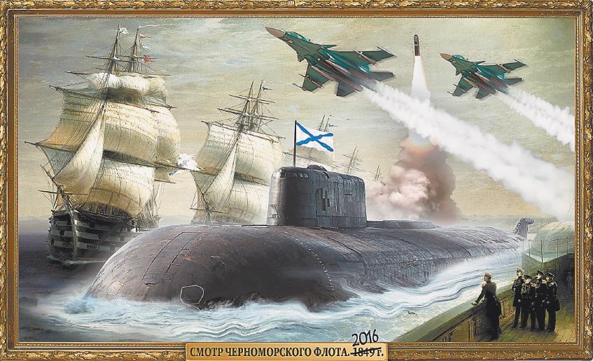 Смотр Черноморского флота