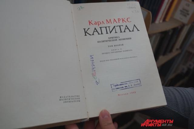 Около четырёх томов сочинений сейчас на руках у посетителей библиотеки