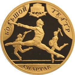 Монета Спартак выпущена к 225-летию Большого театра.