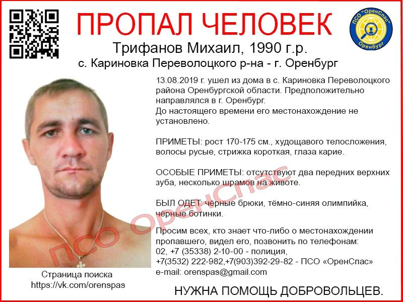 Родственники молодого человека предполагают, что он направился в Оренбург, однако на связь он не выходит.
