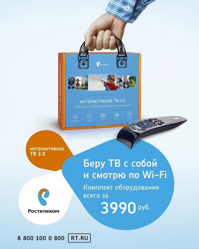 «Ростелеком» дарит клиентам «Легкий 2.0».
