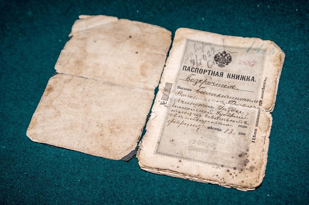 Паспортная книжка.
