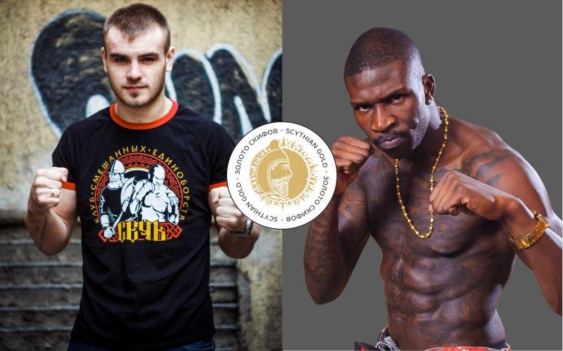 Сергей Романов против Филипе Нсуе