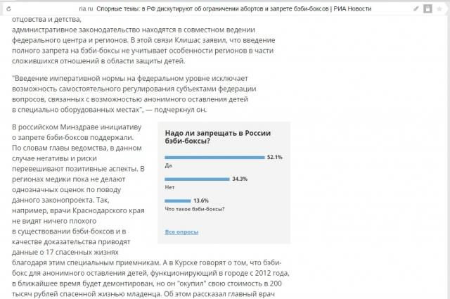 Опрос на сайте РИА Новости.