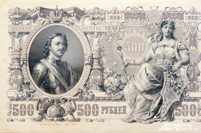 Петр I провел в России денежную реформу.