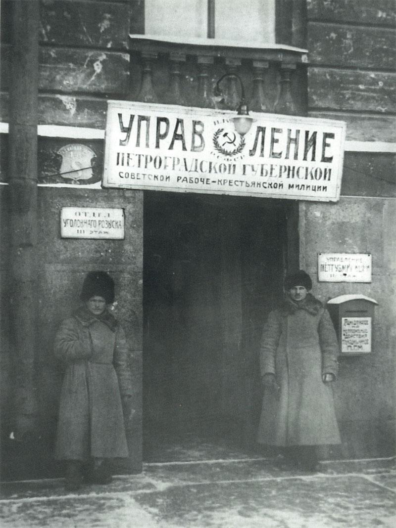Вход в управление Петроградской губернской советской рабоче-крестьянской милиции на адмиралтейском пр., д.8.