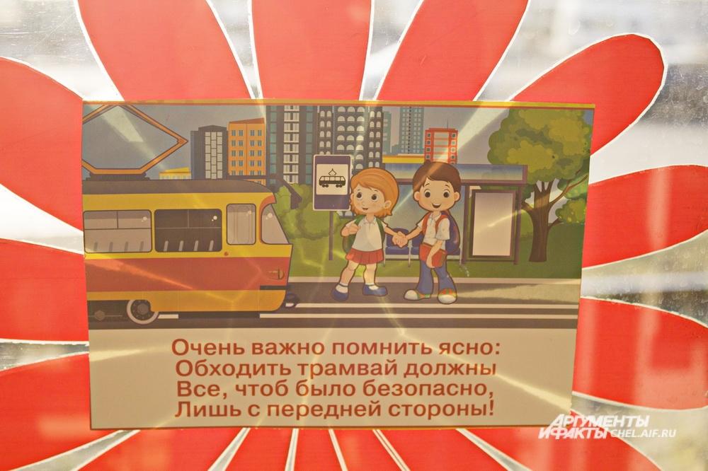 Внутри вагон украшен картинками со стихами на тему правил дорожного движения.