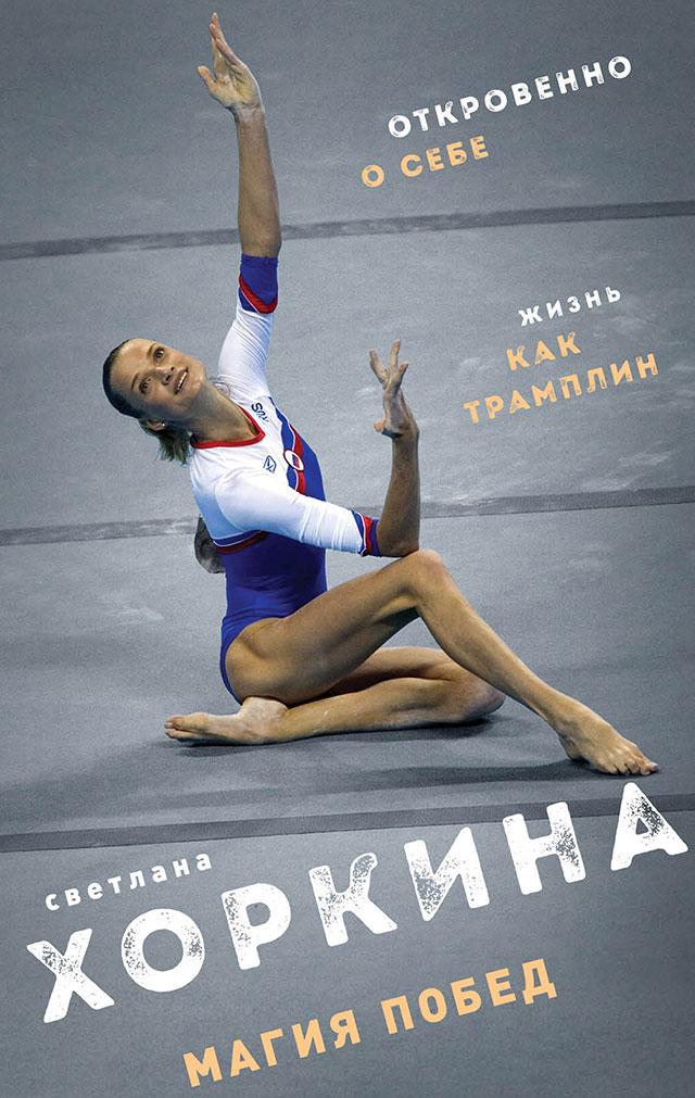 Обложка книги Светланы Хоркиной «Магия побед».