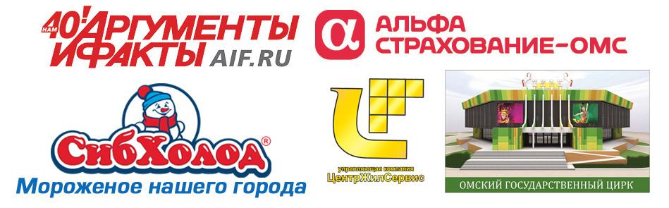 лого конкурса АиФ в омске