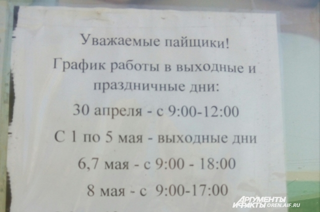 Работать офис 8 мая должен был с 9.00 до 17.00 часов. Но офис закрыт.