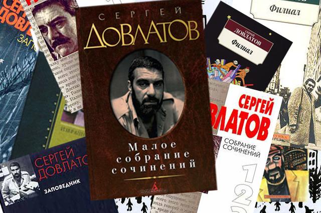Сергей Довлатов в книгах и в жизни - два разных персонажа.