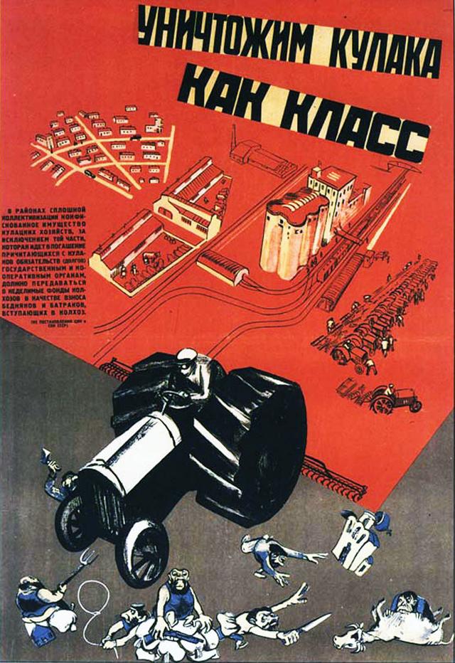 Плакат «Уничтожим кулака как класс», 1930 год