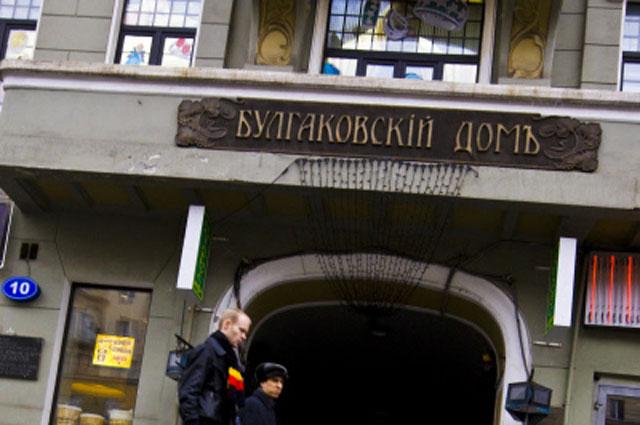 Дом номер 10 на улице Большая Садовая в Москве, где находится мемориальная квартира (музей) Михаила Булгакова
