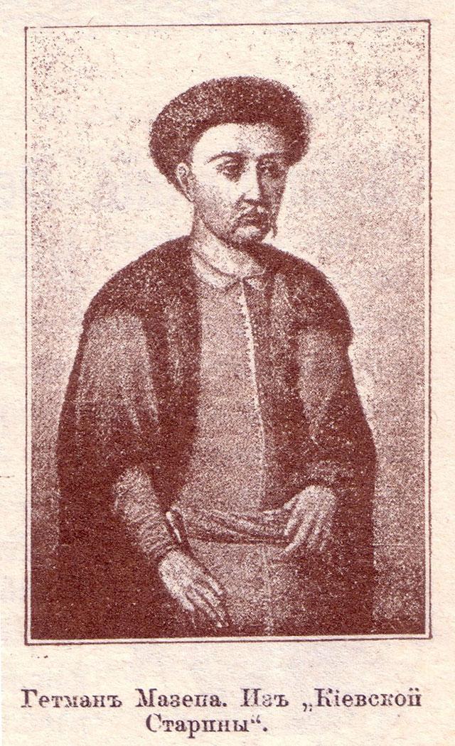 Портрет начала XVIII века. Из «Киевской старины»