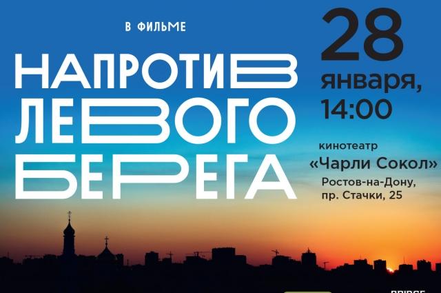 Жители Ростова увидят себя в фильме Напротив левого берега!