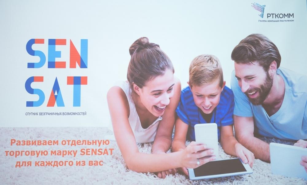 SenSat для каждого из вас