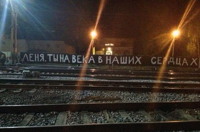 Надпись на бетонном заборе вдоль железной дороги