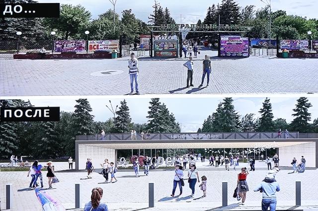 Конкурсанты представили свои проекты развития парка.