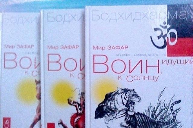 Книги Зафара читают и в России.