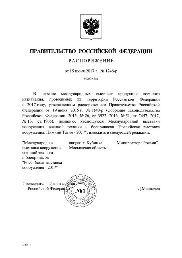 Распоряжение Дмитрия Медведева о выставке RAE 2017.