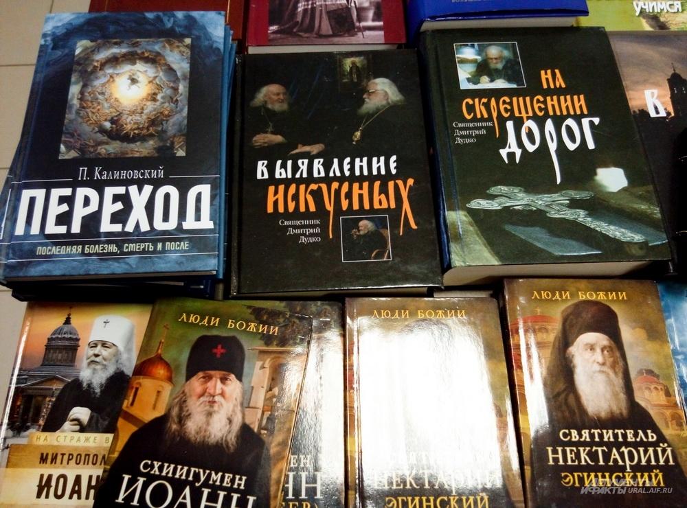 Церковные лавки Екатеринбурга.